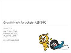 ボケてが300万DL到達までに行ったグロースハックを少し紹介 by Osamu Ise via slideshare