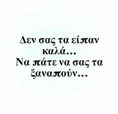 Greek Quotes, Wise Words, Funny Quotes, Jokes, Cards Against Humanity, Math Equations, Thoughts, Humor, Life