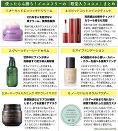 "BuzzFeed☃️Kawaiiさんのツイート: ""美容オタが神と崇めるイニスフリーの「殿堂入りコスメ」をまとめました。… "" Face Care, Skin Care, Japanese Makeup, Innisfree, Health And Beauty, Bath And Body, Eye Makeup, Make Up, Kawaii"