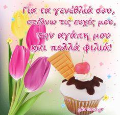 Birthday Greetings, Birthday Wishes, Birthday Cake, Happy Name Day, Thank You Wishes, Happy Birthday Sister, Bloom, Pictures, Birthday
