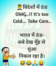 Winter Jokes in Hindi For Whatsapp Images – Funny Winter Jokes in Hindi – Four V/S India Jokes on Winter