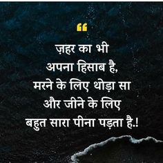 Good Thoughts Quotes, Good Life Quotes, Inspiring Quotes About Life, Wisdom Quotes, True Quotes, Best Quotes, Qoutes, Funny Quotes In Hindi, Hindi Quotes Images