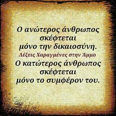 Greek Quotes, True Words, Picture Quotes, Motivational Quotes, Smile, Stickers, Motivating Quotes, Quotes Motivation, Shut Up Quotes