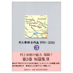 村上春樹全作品 1990~2000 第3巻 短編集II