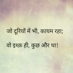 Quotes Discover Epic Love Quotes In Hindi Epic Love Quotes In Hindi Shyari Quotes, Hindi Quotes On Life, People Quotes, True Quotes, Qoutes, Girly Quotes, Hindi Words, Hindi Shayari Love, Hindi Shayari Gulzar