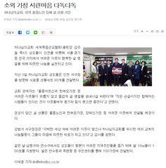 인천지역 하나님의교회(안상홍님) 이웃사랑 ☆ 소외 가정 시린마음 다독다독