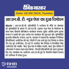 "Dainik Bhaskar: RNB Global University celebrates Diwali festival, launches newspaper - ""RNB Times"" & distributes cash prizes to the winners of various competitions held in the campus."