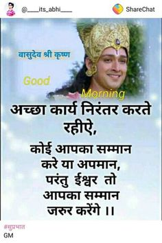 Radha Krishna Good Morning Quotes In Hindi With Images Krishna Quotes In Hindi, Chankya Quotes Hindi, Radha Krishna Love Quotes, Quotations, Geeta Quotes, Shree Krishna, Hanuman, Lord Krishna, Shiva