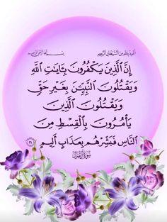 Quran Tilawat, Prayer For The Day, Islam, Prayers, Beans, Prayer