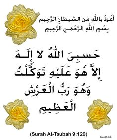 Dua Posters - Arabic text only - Page 2 Arabic Text, Religious Education, Poster Making, Islam, Corner, Posters, Drawings, Prints, Poster