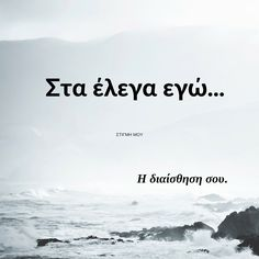Κάθε φορά....... Silly Quotes, My Life Quotes, Clever Quotes, Sarcastic Quotes, Poem Quotes, Wisdom Quotes, Words Quotes, Sayings, Greek Words