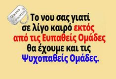 Funny Greek Quotes, Greek Beauty, Clever Quotes, Funny Stories, Stupid Funny Memes, Humor, Beautiful, Intelligent Quotes, Humour