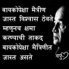 My journey essay in marathi