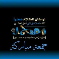 Good Morning Gif, Morning Wish, Good Morning Images, Arabic Font, Arabic Calligraphy, Jumah Mubarak, Friday Messages, Jumma Mubarak Images, Blessed Friday