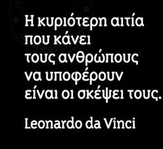 Religion Quotes, Wisdom Quotes, Life Quotes, Motivational Quotes, Inspirational Quotes, Greek Words, Greek Quotes, Picture Quotes, Good To Know