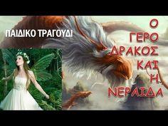 Ο γεροδράκος και η νεράιδα - Ο γερό - δράκος γελούσε δυνατά... ΠΑΙΔΙΚΟ Τ... Kai, Movies, Movie Posters, Films, Film Poster, Cinema, Movie, Film, Movie Quotes