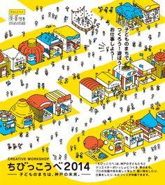 Japanese Poster: Creative Workshop Chibikkobe. Takehiro Wada (Design Hero) / Shunsuke Satake (Natural Permanent). 2014