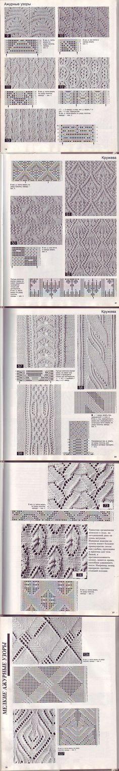 Книга «Волшебный клубок. 700 схем и образцов. Курс по вязанию спицами» | вязание | Постила