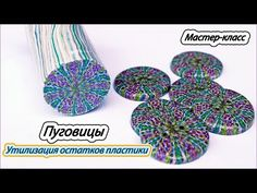 Polymer clay cane residues from plastic * Master class for creating buttons - YouTube