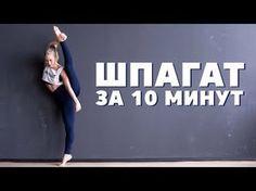 Как сесть на поперечный шпагат за 10 минут в день [Workout   Будь в форме] - YouTube
