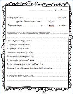 Ιδέες για δασκάλους:Γράμμα στον εαυτό μου