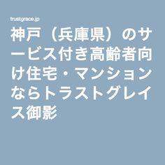 神戸(兵庫県)のサービス付き高齢者向け住宅・マンションならトラストグレイス御影