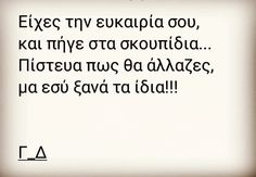 Greek Quotes, Food For Thought, In This Moment, Thoughts, Math, Math Resources, Mathematics, Ideas