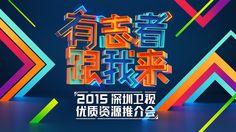 深圳卫视2015招商片头 on Behance