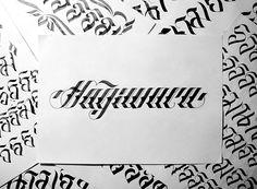 Hagiwara (Tusk calligraphy)