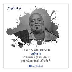 Morari Bapu Quotes, Girl Quotes, Qoutes, Love Quotes, Motivational Quotes, Inspirational Quotes, Gujarati Shayri, Fighting Quotes, Gujarati Quotes