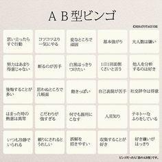AB型ビンゴ(リニューアル)。ビンゴになったら真のAB型です。. . . #AB型ビンゴ#AB型#あるある #血液型#ビンゴ#面白い#テスト#診断 #AB型あるある#飽きっぽい#几帳面