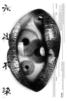 Bin Wang - China BICeBé 2015® Concept Art, Collage, Awesome Stuff, Layout, Posters, China, Design, Conceptual Art, Collages