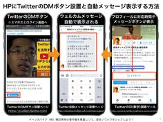 HPにTwitterのDMボタン設置と自動メッセージ表示する方法 http://yokotashurin.com/sns/twitter-dm.html