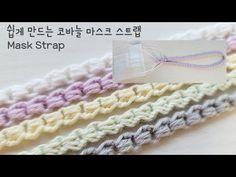 Crochet Cord, Crochet Mask, Crochet Stitches, Crochet Squares, Crochet Doilies, Crochet Handles, Finger Crochet, Crochet Projects, Pattern Design