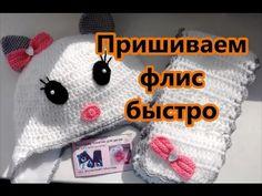 пришить подклад из флиса к шапочке - YouTube