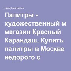 Палитры - художественный магазин Красный Карандаш. Купить палитры в Москве недорого с доставкой