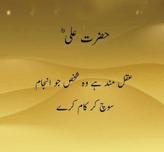 You are trying to Search best collection of Hazrat Ali Quotes images SMS ? Read Hazrat imam Ali A.S Quotes in Urdu. Love Song Quotes, Muslim Love Quotes, Islamic Love Quotes, Pretty Quotes, Islamic Inspirational Quotes, Hazrat Ali Sayings, Imam Ali Quotes, Sufi Quotes, Quran Quotes