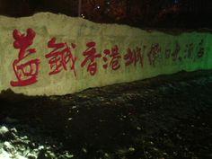 吉林 集安香港城假日大酒店 (*^_^*)