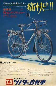 ツノダの自転車