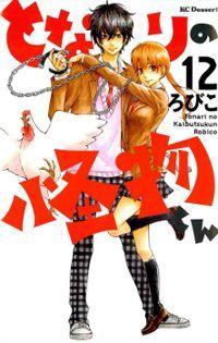 Tonari no Kaibutsu-kun Manga - Read Tonari no Kaibutsu-kun Online at MangaHere.com