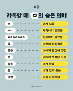 Korean Text, Korean Words, Love Pictures, Funny Pictures, Korean Handwriting, Butterflies In My Stomach, Korean Quotes, Korean Language, Human Emotions