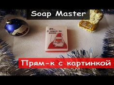 Мыло ручной работы & Мыло с картинкой (фото) & Мыловарение