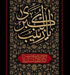 Hussain Karbala, Imam Hussain, Ya Ali, Muharram, Islamic Calligraphy, Hana, Quran, Allah, Prayers