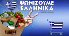 ΣΤΗΡΙΖΟΥΜΕ ΤΙΣ ΕΛΛΗΝΙΚΕΣ ΕΠΙΧΕΙΡΗΣΕΙΣ !!!  ΑΓΟΡΑΖΟΥΜΕ ΕΛΛΗΝΙΚΑ !!! http://kinima-ypervasi.blogspot.gr/2016/11/blog-post_12.html #Υπερβαση #Greece