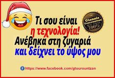 Funny Phrases, Greek Quotes, Funny Photos, Teen, Teaching, Funny Shit, Lol, Fictional Characters, Google