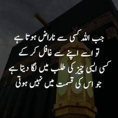 30 Ideas Quotes Inspirational Deep In Urdu For 2019 Best Islamic Quotes, Islamic Phrases, Islamic Messages, Islamic Inspirational Quotes, Religious Quotes, Islamic Dua, Hadith Quotes, Ali Quotes, Quran Quotes