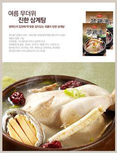 [진한] 참스토리 삼계탕 900g [Jinhan] Cham Story Samgyetang 900g    Korean Style Ginseng Cheicken Stew  #samgyetang #chicken soup #soup #winter #stew #ginseng #easy #cook #korean #style  #몸보신 #삼계탕 #닭 #죽