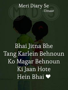 Bhai toh bhai hota h Brother And Sister Relationship, Brother Sister Quotes, Love My Sister, Bro And Sis Quotes, Love Quotes, Deep Words, True Words, Sis Loves, Ill Always Love You