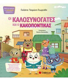 Οι Καλοσυνόγατες και ο Κακοπόντικας - Γιολάντα Τσορώνη-Γεωργιάδη