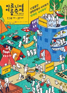 대학로 마로니에 여름축제 포스터 Seoul Marronnier summer festival poster